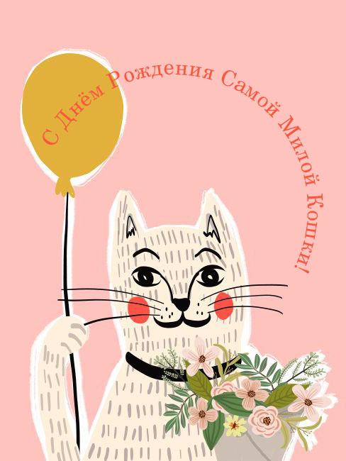 С Днём Рождения Кота - 50 праздничных картинок