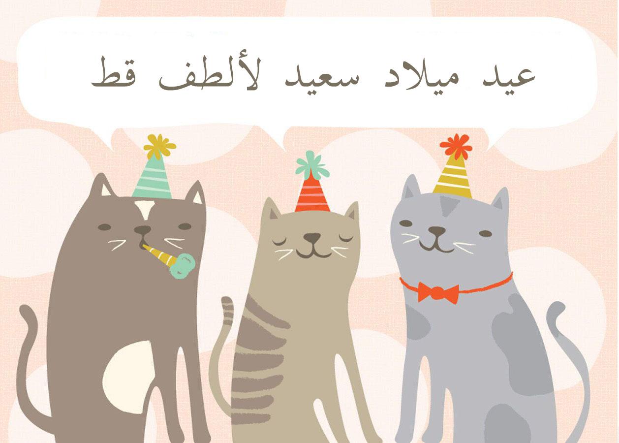 عيد ميلاد سعيد لصور القط خمسون بطاقة تهنئة مجانا